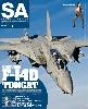 スケール アヴィエーション 2015年7月号 (F-14D トムキャット 武装パーツ付属)