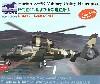 ハルビン Z-9B 汎用輸送ヘリコプター