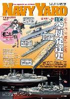 ネイビーヤード Vol.27 模型で見る、模型で知る 日米空母発達史