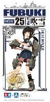 アオシマ艦隊コレクション プラモデル駆逐艦 吹雪 (艦隊コレクション)