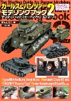 大日本絵画戦車関連書籍ガールズ&パンツァー モデリングブック 2 ザ・スターティング・ガイド・フォー・パンツァー・モデラーズ