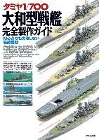 大日本絵画船舶関連書籍タミヤ 1/700 大和型戦艦 完全製作ガイド