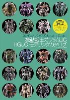 機動戦士ガンダムUC HGUC モデリングカタログ