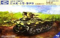 CAMs1/35 AFV中国 VCL ビッカーズ 水陸両用軽戦車 A4E12 初期型 1930