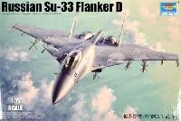 トランペッター1/72 エアクラフト プラモデルロシア Su-33 フランカーD