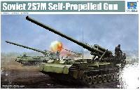 トランペッター1/35 AFVシリーズソビエト 2S7M 203mm 自走カノン砲