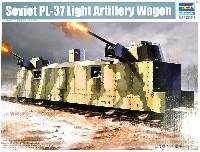 トランペッター1/35 AFVシリーズソビエト PL-37 軽砲貨車 装甲列車編成