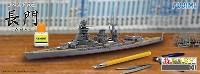 フジミ1/700 特EASYシリーズ日本海軍 戦艦 長門