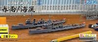 フジミ1/700 特EASYシリーズ日本海軍 駆逐艦 春雨/海風 2隻セット