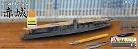フジミ1/700 特EASYシリーズ日本海軍 航空母艦 赤城