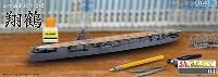 フジミ1/700 特EASYシリーズ日本海軍 航空母艦 翔鶴