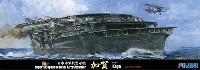 フジミ1/700 特シリーズ日本海軍 航空母艦 加賀 三段式飛行甲板時