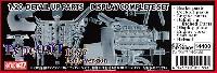 スタジオ27F-1 ディテールアップパーツロータス タイプ99T 前期 ディスプレイ コンプリートセット