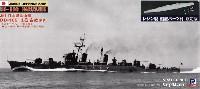海上自衛隊 護衛艦 DD-109 はるさめ (初代) (レジン製船底パーツ付)