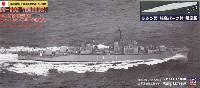 ピットロード1/700 スカイウェーブ J シリーズ海上自衛隊 護衛艦 DD-162 てるづき (初代) (レジン製船底付)