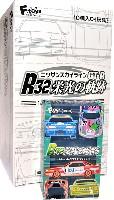 ニッサンスカイライン GT-R R32 栄光の軌跡 (1BOX)