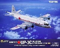 トミーテック技MIX海上自衛隊 UP-3C オライオン 第51航空隊 厚木 AIRBOSS