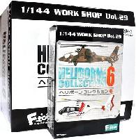 ヘリボーンコレクション 6 (1BOX)