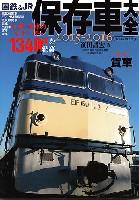 イカロス出版イカロスムック国鉄&JR保存車大全 2015-2016