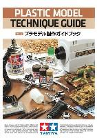 タミヤ プラモデル製作 ガイドブック (改訂版)