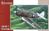 スペシャルホビー1/72 エアクラフト プラモデルコモンウェルズ CA-13 ブーメラン Mk.2