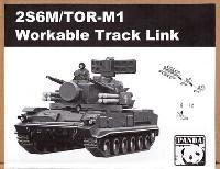 2S6M ツングースカ/トールM1 連結可動履帯