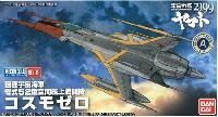 バンダイ宇宙戦艦ヤマト2199 メカコレクションコスモゼロ