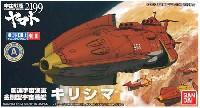バンダイ宇宙戦艦ヤマト2199 メカコレクションキリシマ