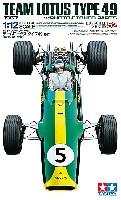 タミヤ1/12 ビッグスケールシリーズチーム ロータス タイプ49 1967 (エッチングパーツ付き)