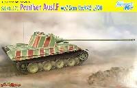 ドイツ Sd.Kfz.171 パンター F w/7.5cm KwK42 L/100