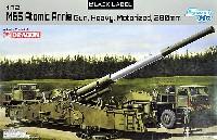 M65 アトミック キャノン 280mm カノン砲