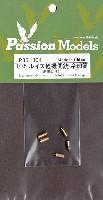 パッションモデルズ1/35 シリーズルイス軽機関銃 冷却筒 (5個入)