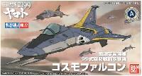 バンダイ宇宙戦艦ヤマト2199 メカコレクションコスモファルコン