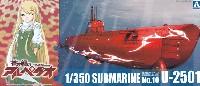 アオシマ蒼き鋼のアルペジオ特殊攻撃潜水艦 U-2501