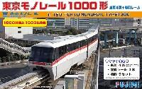 フジミストラクチャー シリーズ東京モノレール 1000形 (1000形導入 1989年仕様)
