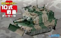 フジミちび丸ミリタリー10式戦車 ドーザー付