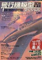 飛行機模型スペシャル 07 日本陸軍 三式戦闘機 飛燕