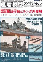 モデルアート艦船模型スペシャル艦船模型スペシャル No.54 鼠輸送作戦とルンガ沖夜戦
