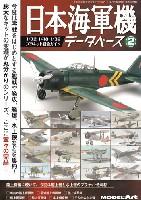 モデルアート臨時増刊日本海軍機データベース 2
