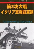 第2次大戦 イタリア軍戦闘戦車
