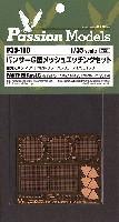 パンサーG型 メッシュエッチングセット (タミヤ用)