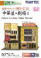 トミーテック建物コレクション (ジオコレ)中華屋・劇場 2