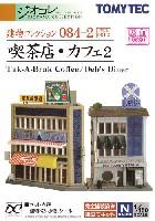 トミーテック建物コレクション (ジオコレ)喫茶店・カフェ 2