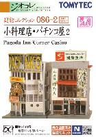 トミーテック建物コレクション (ジオコレ)小料理店・パチンコ屋 2