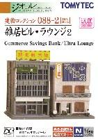 トミーテック建物コレクション (ジオコレ)雑居ビル・ラウンジ 2