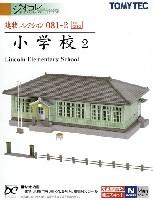 トミーテック建物コレクション (ジオコレ)小学校 - 分校 - 2