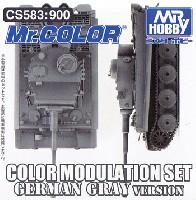 GSIクレオスカラーモジュレーションセットカラーモジュレーションセット ジャーマングレー VERSION