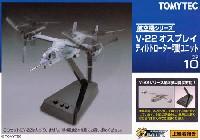 トミーテック技MIXV-22 オスプレイ ティルトローター可動ユニット