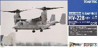 トミーテック技MIXアメリカ海兵隊 MV-22B オスプレイ 第262海兵隊 中型ティルトローター飛行隊 (普天間基地)