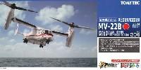 トミーテック技MIX海上自衛隊/航空自衛隊 MV-22B オスプレイ 仮想海自 第62航空隊 (厚木基地)/仮想空自 第701飛行隊 (松島基地)